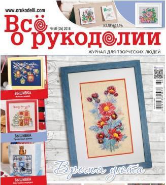 Rukodelki.com.ua